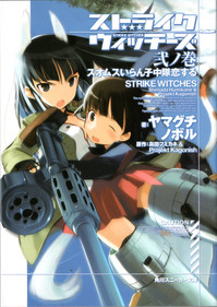 20150212_strike_witches_iranko_ch_2