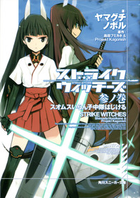 20150212_strike_witches_iranko_ch_3