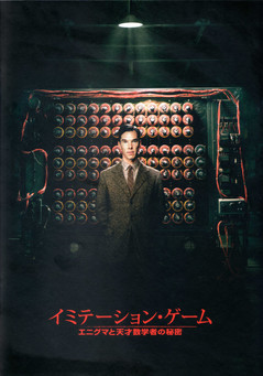 20150321_the_imitation_game