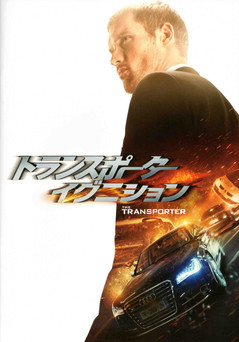 20151024_the_transporter_refueled